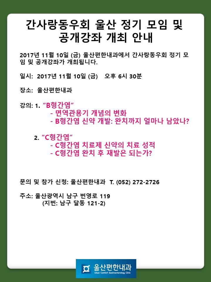 간사랑동우회울산정모2017가을-간사랑동우회.jpg